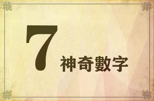 数字能量学7代表什么?数字能量学手机号码测算