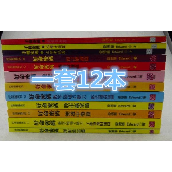 数字能量学的书哪里有卖?关于易经的数字能量学的书有哪些?